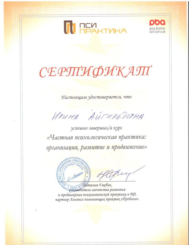 Сертификат ПсиПрактика